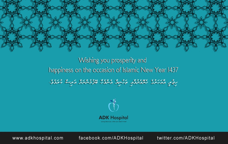 Greetings on islamic new year caring about you when you need it greetings on islamic new year m4hsunfo